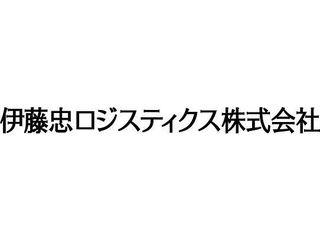 伊藤忠ロジスティクス様