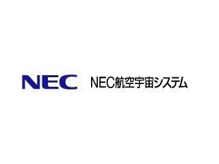 日本電気航空宇宙システム株式会社 (NEC航空宇宙システム)