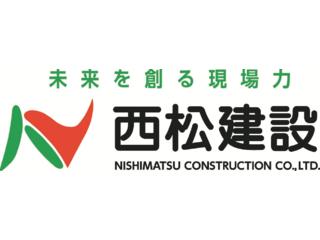 西松建設株式会社(NISHIMATSU CONSTRUCTION CO.,LTD.)