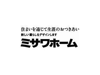 ミサワホーム株式会社 支店事務