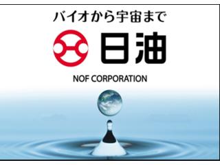 日油株式会社