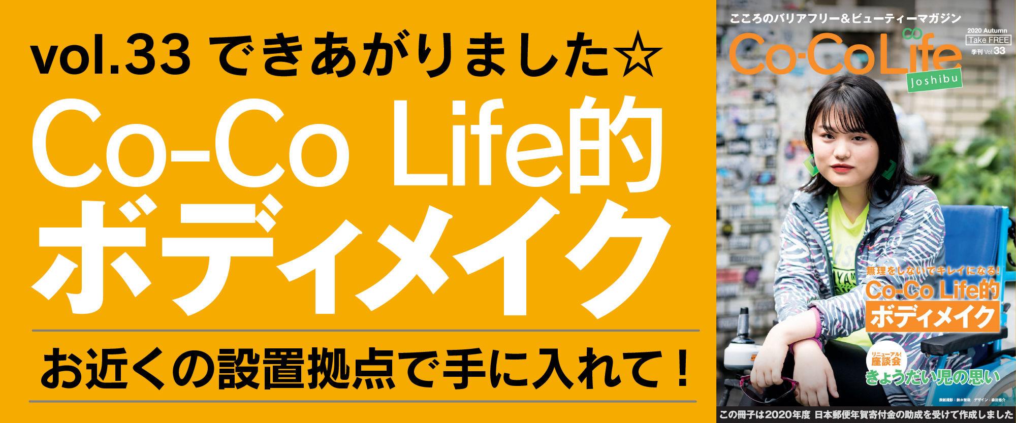 Co-Co Life☆女子部は、障がいを持つ女性のための「こころのバリアフリー&ビューティーマガジン」